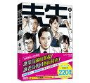 台湾書籍/漫画/未生4:正著(未生/ミセン) 台湾版