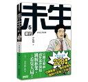 台湾書籍/漫画/未生5:要子(未生/ミセン) 台湾版