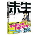 台湾書籍/漫画/未生8:死活(未生/ミセン) 台湾版