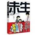 台湾書籍/漫画/未生9:終局(完)(未生/ミセン) 台湾版