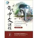 台湾書籍/語学学習/當代中文課程課本 1(MP3付)台湾版 A Course in Contemporary Chinese (Textbook) 1