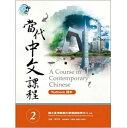 台湾書籍/語学学習/當代中文課程課本 2(MP3付)台湾版 A Course in Contemporary Chinese (Textbook) 2