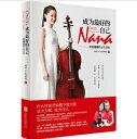 台湾書籍/成為最好的自己:歐陽娜娜的音樂冒險 中国版 オーヤン・ナナ