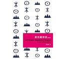 【メール便送料無料】台湾書籍/語学学習/愛美麗華語(初級) 台湾版 LOVEmily Mandarin Chinese(Easy Conversation)