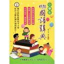 語学学習/精解國語辭典 台湾版