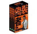台湾書籍/ドラマ小説/ 偽裝者:シナリオ小説セット(全3巻セット)台湾版 The Disguiser 偽装者