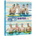 【メール便送料無料】ドラマ写真集/ 飛魚高校生:泳敢男孩寫真誌 台湾版 Swimming Battle