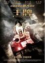 中国映画/王牌 (DVD) 台湾盤 Who Is Under Cover