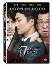 香港映画/第7謊言(DVD) 台湾盤 The Seventh Lie
