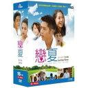 台湾ドラマ/ 戀夏(夏の協奏曲) -全30話- (DVD-BOX) 台湾盤 Summer Fever 戀夏38℃ 恋夏