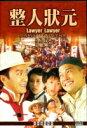 【メール便送料無料】香港映画/整人狀元(ハッスル・キング) (DVD) 台湾盤 LAWYER LAWYER