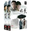 中国ドラマ/故夢 上・下セット-全42話- (DVD-BOX) 台湾盤