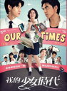 【メール便送料無料】台湾映画/ 私の少女時代 -Our Times- (2DVD) 台湾盤 Our