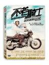 【メール便送料無料】台湾映画/不老騎士-歐兜邁環台日記<通常版>(2DVD) 台湾盤 Go Grandriders