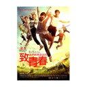 中国映画/ 致我們終將逝去的青春(DVD) 台湾盤 So Young