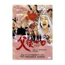 【メール便送料無料】台湾映画/ 父後七日(お父ちゃんの初七日)(DVD) 台湾盤 Seven Day