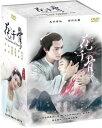 中国ドラマ/花千骨 -全50話- (DVD-BOX) 台湾盤 The Journey of Flower