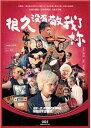 台湾映画/ 很久沒有敬我了你 (DVD) 台湾盤 Kara-Orchestra