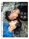 台湾映画/百日告別(百日草) (DVD) 台湾盤 Zinnia Flower