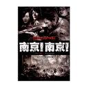 【メール便送料無料】中国映画/南京!南京! (DVD) 台湾盤 City of Life And Death