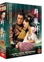中国ドラマ/軒轅劍之天之痕 -下・第16-31話- (DVD-BOX) 台湾盤 Xuan-Yuan Sword:Scar of Sky