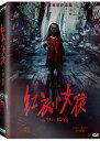 【メール便送料無料】台湾映画/紅衣小女孩(DVD) 台湾盤 The Tag-Along