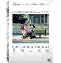 香港映画/香港三部曲(DVD) 台湾盤 Hong Kong Trilogy: Preschooled Preoccupied Preposterous