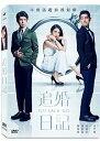 【メール便送料無料】台湾映画/ 追婚日記(杜拉拉追婚記)(DVD) 台湾盤 Go Lala Go 杜