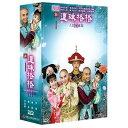 中国ドラマ/ 新還珠格格之人兒何處歸 第三部 -全24話- (DVD-BOX) 台湾盤 New My Fair Princess