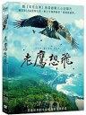 台湾映画/ 老鷹想飛 (DVD) 台湾盤 Fly, Kite Fly