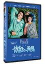 台湾映画/ 你好再見 (DVD) 台湾盤 Hello Goodbye