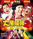 台湾映画/ 大尾鱸鰻 2(Blu-ray) 台湾盤 David Loman 2 ブルーレイ