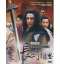 中国ドラマ/ 長劍相思 -全35話- (DVD-BOX) 台湾盤