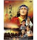 台湾ドラマ/ 大明英雄傳[1998年] -全30話- (DVD-BOX) 台湾盤 乞丐皇帝朱元璋