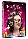 【メール便送料無料】台湾映画/ 五星級魚干女 (DVD) 台湾盤 Welcome to the Ha
