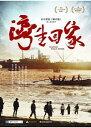 【メール便送料無料】台湾映画/ 灣生回家(湾生回家[わんせいかいか]) (DVD) 台湾盤 Wansei Back Home