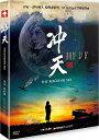 台湾映画/ 沖天<通常版> (DVD) 台湾盤 The Rocking Sky