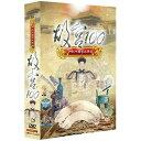 中国ドキュメンタリー/ 故宮100 -全100話- (DVD-BOX) 台湾盤 The Forbidden City 100