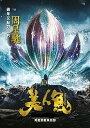 中国映画/ 美人魚 (DVD) 台湾盤 The Mermaid