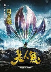 中国映画/ 美人魚 (人魚姫)(Blu-ray) 台湾盤 The Mermaid ブルーレイ