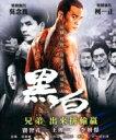 台湾映画/ 黒白 (Blu-ray) 台湾盤 Mole of Life ブルーレイ