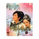 中国ドラマ/仙劍奇俠傳 三 -下・第19-37話- (DVD-BOX) 台湾盤 Chinese Paladin