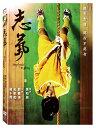 台湾映画/ 志氣 (DVD) 台湾盤 Step Back to Glory