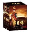中国ドラマ/ 芊月傳 -全81話- (DVD-BOX) 台湾盤 Legend of MiYue ミーユエ 王