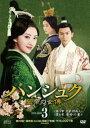 中国ドラマ/ ハンシュク〜皇帝の女傅 -第29〜42話- (DVD-BOX 3) 日本盤 班淑伝奇