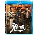中国・香港映画/ 危城(Blu-ray) 台湾盤 Call Of Heroes ブルーレイ