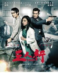 【メール便送料無料】中国・香港映画/ 三人行(ホワイト・バレット)(DVD) 台湾盤 Three