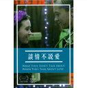 インドネシア映画/愛を語るときに、語らないこと(DVD) 台湾盤 What They Don`t T