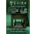 台湾映画/ 學習的理由(DVD) 台湾盤 If There Is a Reason to Study