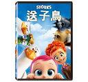 映画/ コウノトリ大作戦! (DVD) 台湾盤 Storks